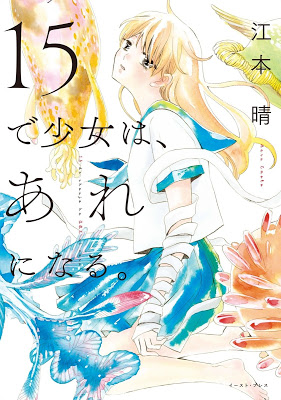 [Manga] 15で少女は、あれになる。 [15de shojo wa are ni naru] RAW ZIP RAR DOWNLOAD