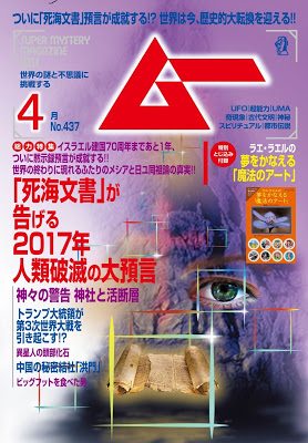 [雑誌] ムー 2017年04月号 [Mu 2017-04] RAW ZIP RAR DOWNLOAD